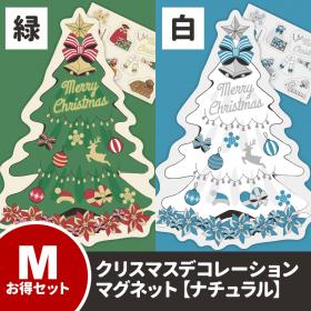 クリスマスデコマグネット【ナチュラル パーツ付 Mお得セット】選べる2色の商品画像