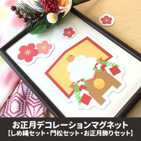 「お正月デコマグネット【デザイン3種】(マグネットパーク)」の商品画像
