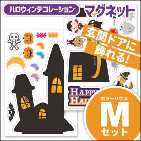 「ハロウィンデコマグネット【ホラーハウスMセット】玄関ドア用(マグネットパーク)」の商品画像