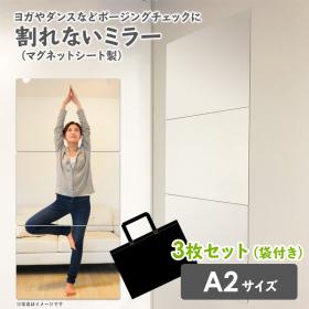 「ダンスやヨガの練習に【割れないミラー】マグネットシート製【A2サイズ3枚セット】(マグネットパーク)」の商品画像