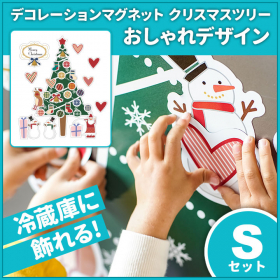 クリスマスデコマグネット【おしゃれデザイン Sセット】の商品画像