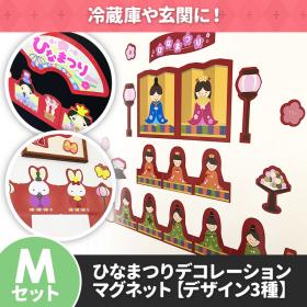 「ひなまつりデコマグネット【デザイン3種】(マグネットパーク)」の商品画像