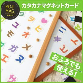 「お風呂でも使える!【カタカナマグネットカード】(マグネットパーク)」の商品画像