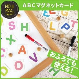 「お風呂でも使える!【ABC(大文字)マグネットカード】(マグネットパーク)」の商品画像