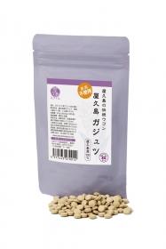 世界自然遺産・屋久島の伝統の紫ウコン「ガジュツ」粒タイプの商品画像