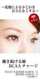 「eye-PAT (アイパット) アイクリーム(インプレッサ株式会社)」の商品画像