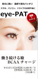 eye-PAT (アイパット) アイクリームの商品画像