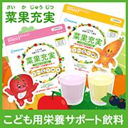 こども用栄養サポート飲料 菜果充実(さいかじゅうじつ)の商品画像