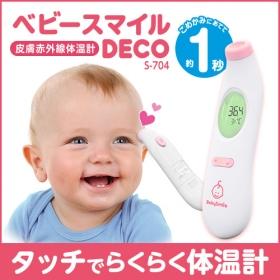 皮膚赤外線体温計 ベビースマイルDECOの商品画像