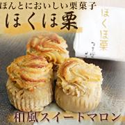 秋季限定【ほくほ栗】の商品画像