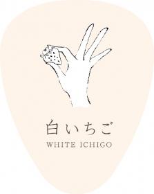 「WHITE ICHIGO(白いちご) オーガニック テック-ハンドクリーム(WHITE ICHIGO(ホワイトイチゴ))」の商品画像の2枚目