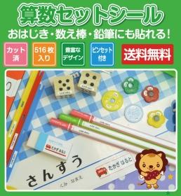 「算数セットシール【516枚入】(株式会社ゼスト)」の商品画像