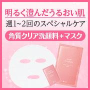 角質ケアでクリアな肌へ。シャルレ フレディアス パウダー(洗顔料)&マスクセットの商品画像