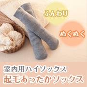 シャルレの 起毛あったかソックス(室内用)【季節限定発売】の商品画像