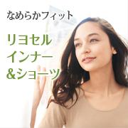 「シャルレ のリヨセルインナー&ショーツ(株式会社シャルレ)」の商品画像