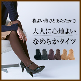 「シャルレのなめらかタイツ(株式会社シャルレ)」の商品画像