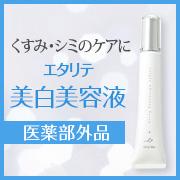 エタリテ トリプル ホワイトニング フォースN<美白美容液>(医薬部外品)の商品画像