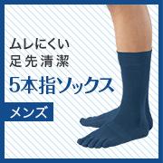 「5本指ソックス(紳士)(株式会社シャルレ)」の商品画像