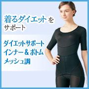 ダイエットサポートインナー&ボトム(メッシュ調)の商品画像