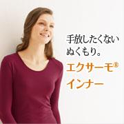「薄いのにうれしい暖かさ。シャルレのエクサーモ(R)インナー(株式会社シャルレ)」の商品画像