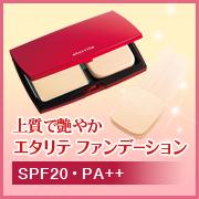 エタリテ スムースファンデーション SPF20・PA++の商品画像