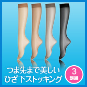 シャルレの涼しく爽やかなひざ下丈ストッキング3足組の商品画像