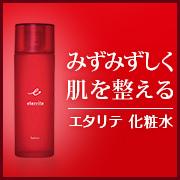 「エタリテ ローション<化粧水>(株式会社シャルレ)」の商品画像
