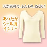 「あったかウール混インナー(長袖)(株式会社シャルレ)」の商品画像