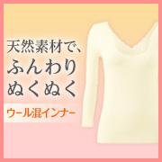 あったかウール混インナー(長袖)の商品画像