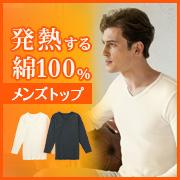 「あったか綿 メンズトップ(長袖・V首)(株式会社シャルレ)」の商品画像