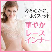 「華やかレースインナー(フレンチ袖)<ドゥヴァンナ>(株式会社シャルレ)」の商品画像