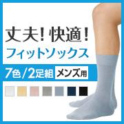 「フィットソックス(紳士)2足組(株式会社シャルレ)」の商品画像
