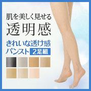 シャルレのきれいな透け感パンスト(2足組)の商品画像