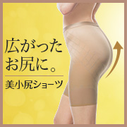 「美小尻ショーツ(3分丈)<シャルレセルフィア>(株式会社シャルレ)」の商品画像