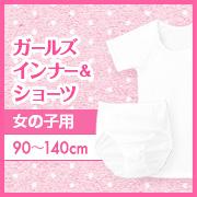 身生地:綿100%のガールズインナー(半袖)&ガールズショーツ(2枚組)の商品画像