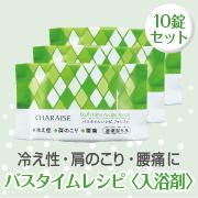 「爽やかな森の香りに癒される入浴剤「シャルレのバスタイムレシピ」(株式会社シャルレ)」の商品画像