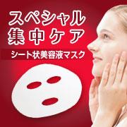 「エタリテ エッセンスマスク〈シート状美容液マスク〉(株式会社シャルレ)」の商品画像