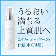 エタリテ オーラマージュ ローションN〈化粧水〉の商品画像