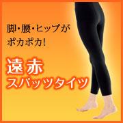 「遠赤スパッツタイツ(婦人)(株式会社シャルレ)」の商品画像