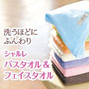 「シャルレのタオル(株式会社シャルレ)」の商品画像