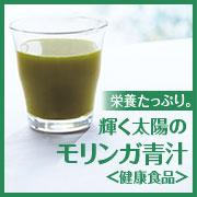 輝く太陽のモリンガ青汁〈健康食品〉の商品画像