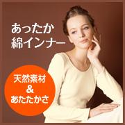 株式会社シャルレの取り扱い商品「あったか綿インナー(長袖)※販売を終了しました」の画像