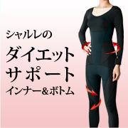 「着て動く。シャルレの【特許取得ダイエット サポートインナー&ボトム】(株式会社シャルレ)」の商品画像