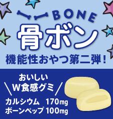 カルシウムグミ 「骨BONE」 カルシウム+ボーンペップの商品画像