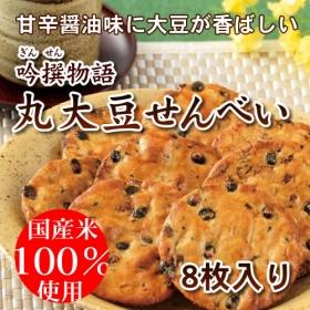 甘みと旨みにハマる!香ばしい丸大豆がたっぷり♪丸大豆せんべいの商品画像
