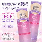 「毎日続けられる贅沢エイジングケア 化粧水&乳液(EGF配合)(日本ゼトック株式会社)」の商品画像の1枚目