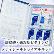 「バッグ型のかわいいメディシャルトライアルキット特別仕様(日本ゼトック株式会社)」の商品画像