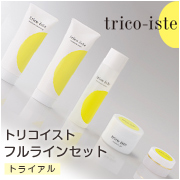 「トリコイスト、フルライン(株式会社アマタケ)」の商品画像