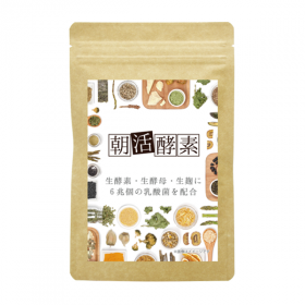 株式会社イマドキの取り扱い商品「朝活酵素(60カプセル入り)」の画像