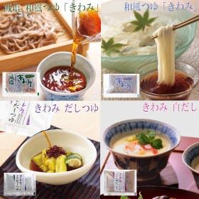 きわみシリーズお試しセットの商品画像